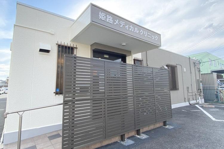 姫路メディカルクリニック在宅診療部