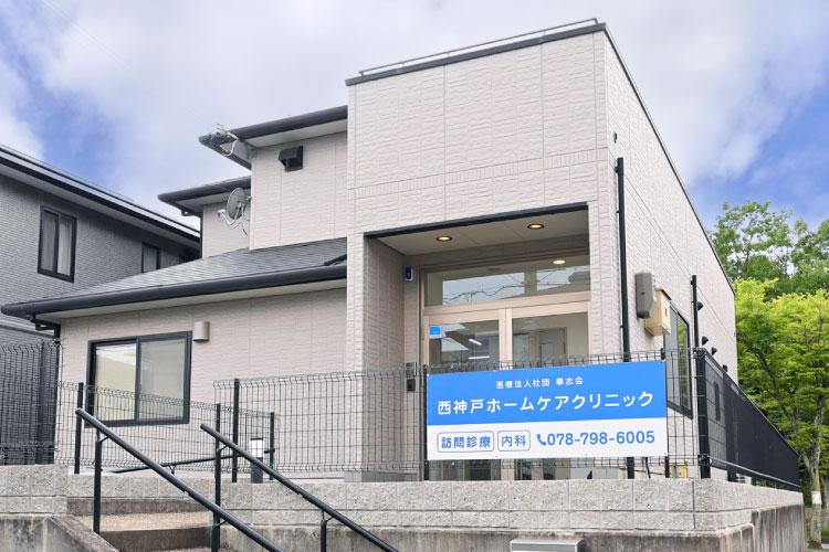 西神戸ホームケアクリニック在宅診療部