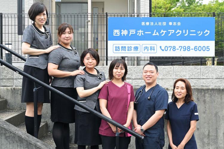 西神戸ホームケアクリニック